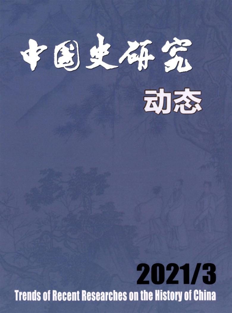 中国史研究动态