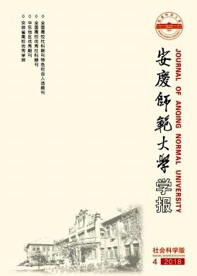 安庆师范学院学报(社会科学版)