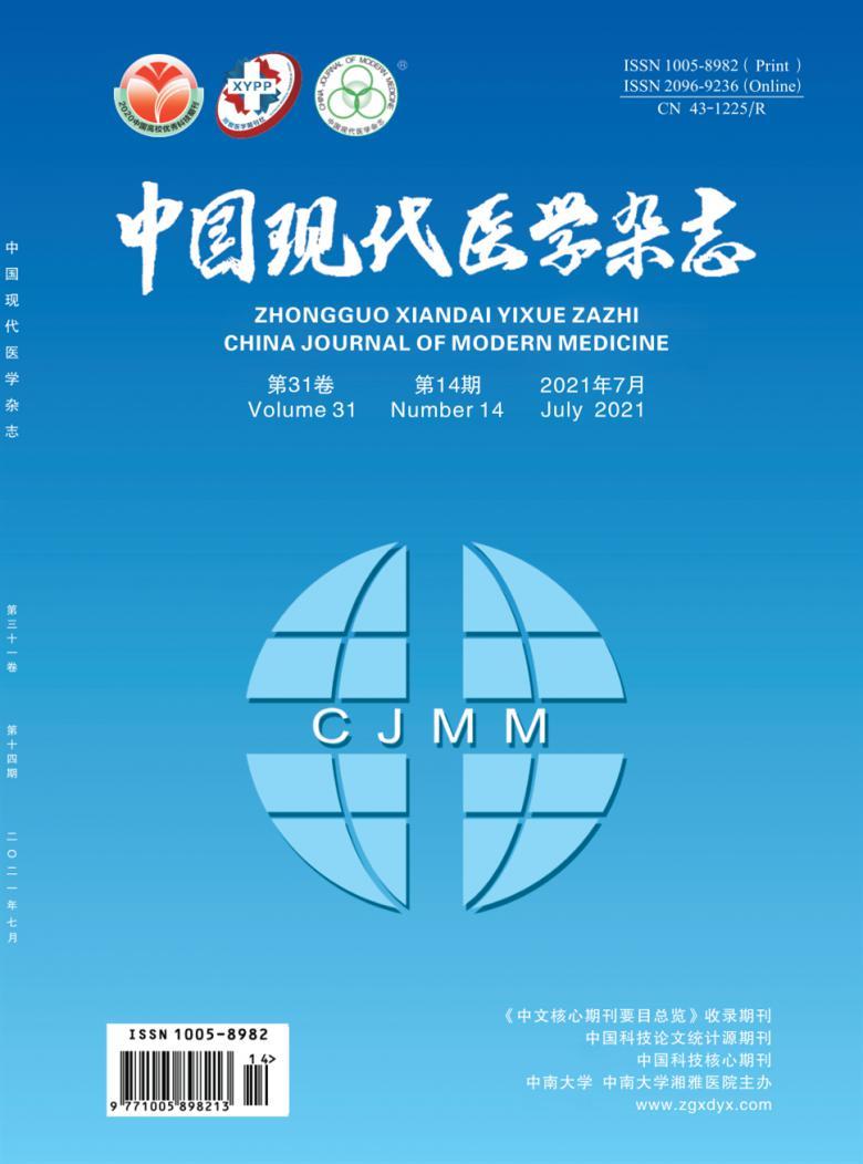 中国现代医学