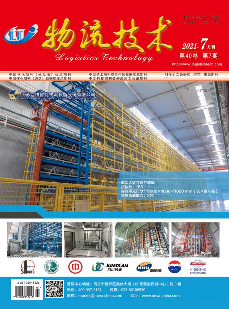 物流技术杂志社