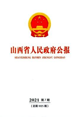 山西省人民政府公报
