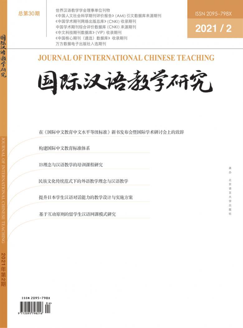 国际汉语教学研究
