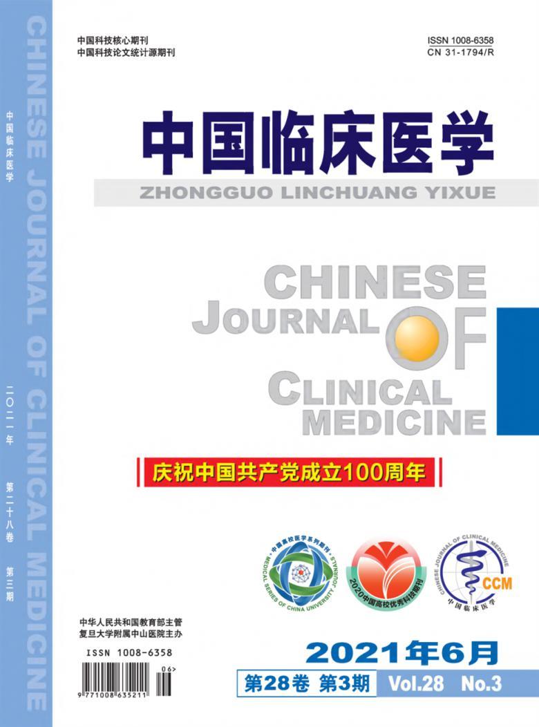 中国临床医学