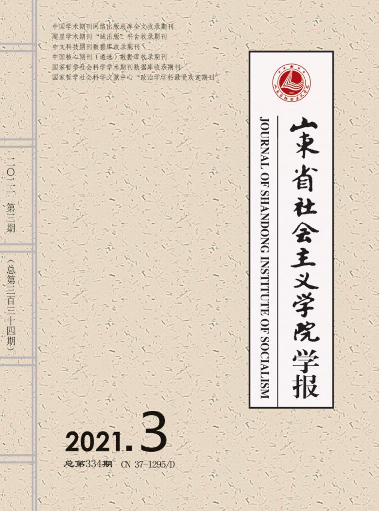 山东省社会主义学院学报