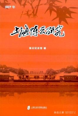 上海陈云研究