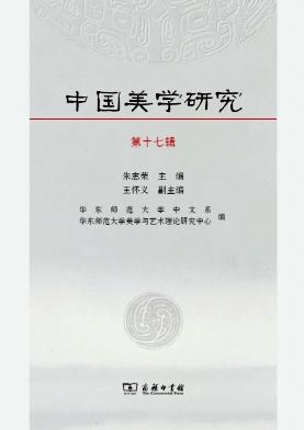 中国美学研究