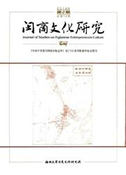 闽商文化研究