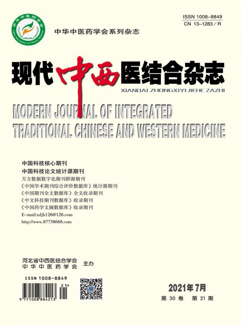 现代中西医结合