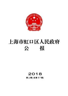 上海市虹口区人民政府公报