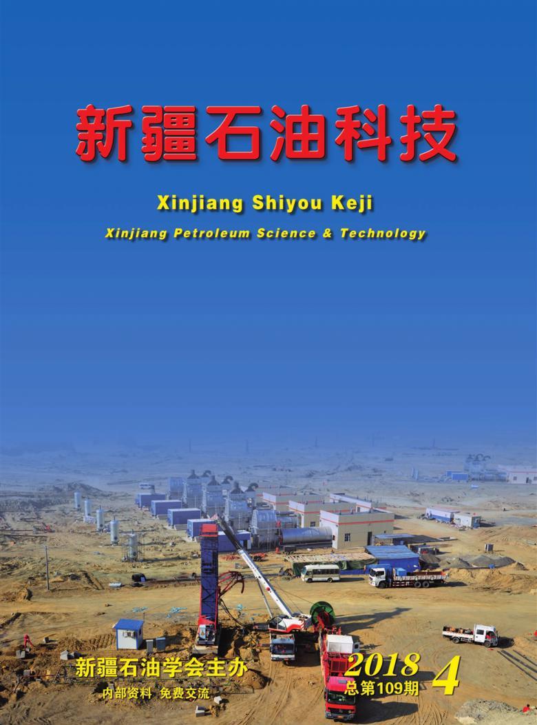 新疆石油科技