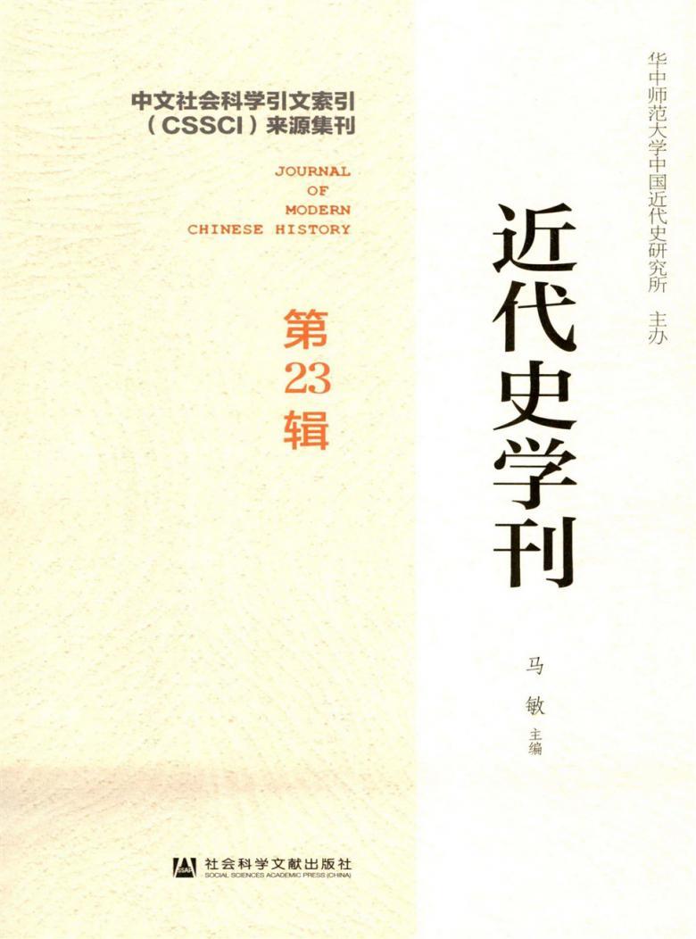 近代史学刊
