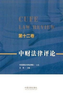 中财法律评论