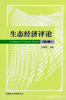 生态经济评论论文