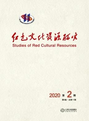 红色文化资源研究