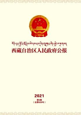 西藏自治区人民政府公报