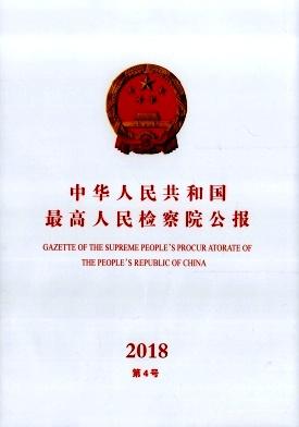 中华人民共和国较高人民检察院公报