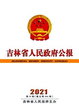 吉林省人民政府公报