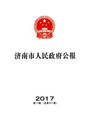 济南市人民政府公报