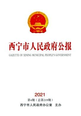 西宁市人民政府公报