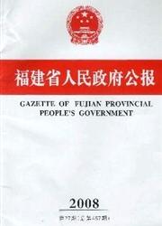 福建省人民政府公报