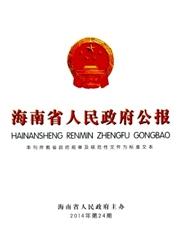 海南省人民政府公报