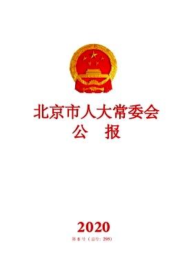 黑龙江省人民政府公报