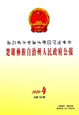 楚雄彝族自治州人民政府公报