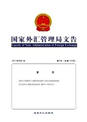 国家外汇管理局文告