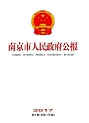 南京市人民政府公报