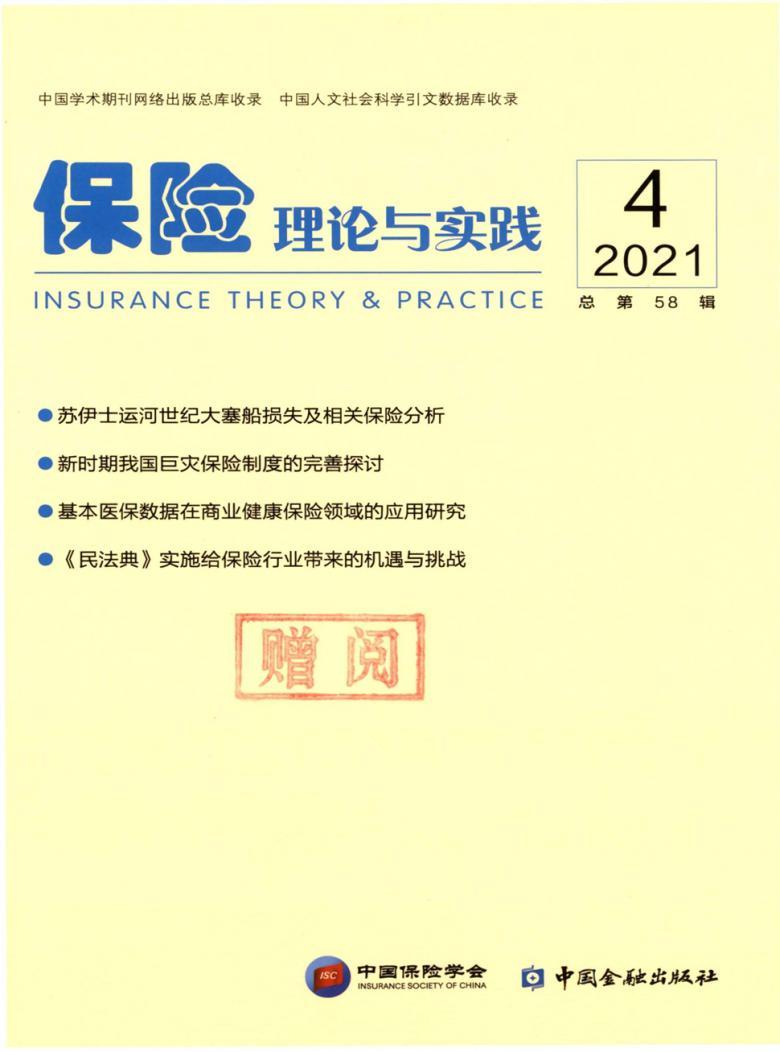 保险理论与实践