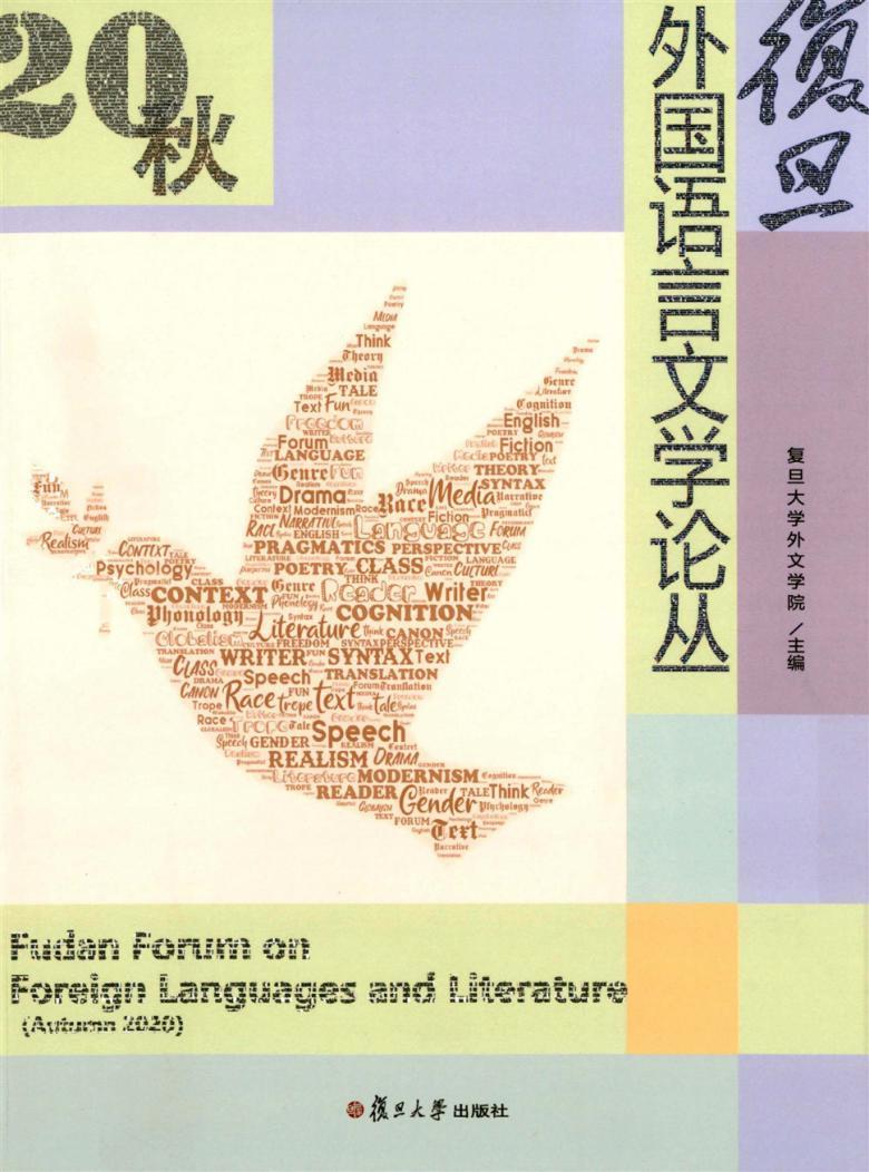 复旦外国语言文学论丛