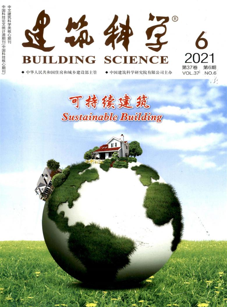 建筑科学杂志社
