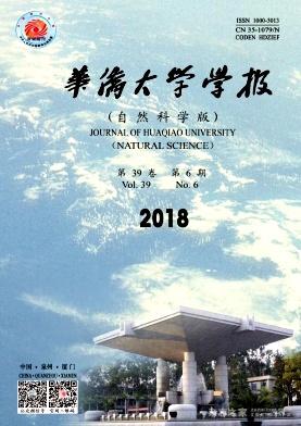 华侨大学学报(自然科学版)