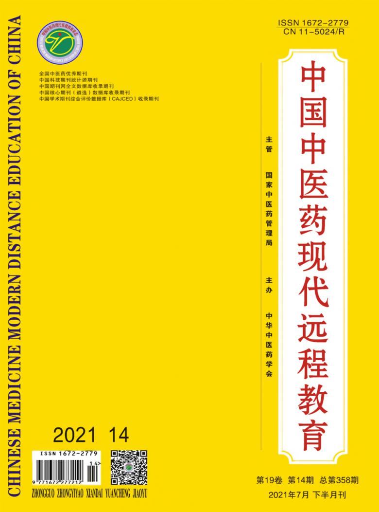 中国中医药现代远程教育