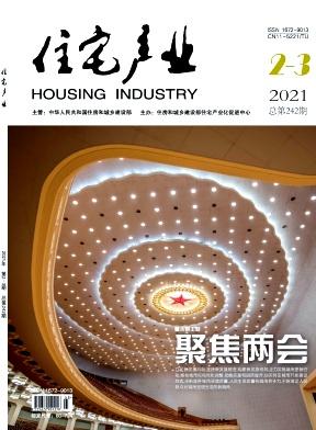 住宅产业杂志社