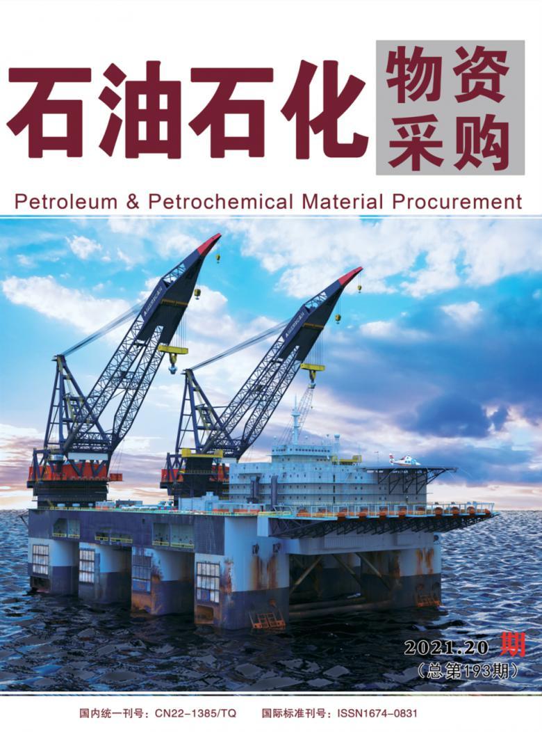 石油石化物资采购