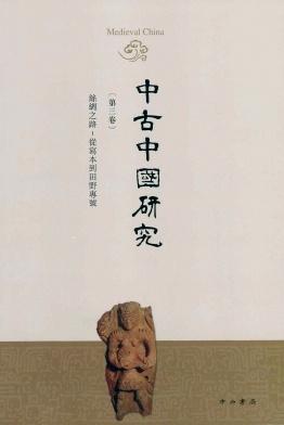 中古中国研究