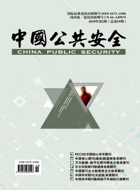 中国公共安全(学术版)