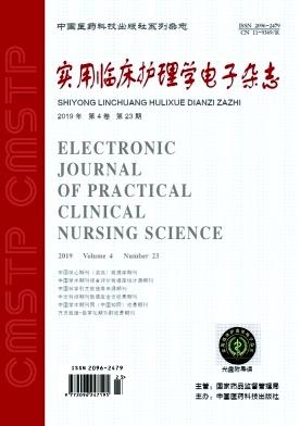 实用临床护理学电子