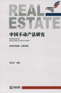 中国不动产法研究