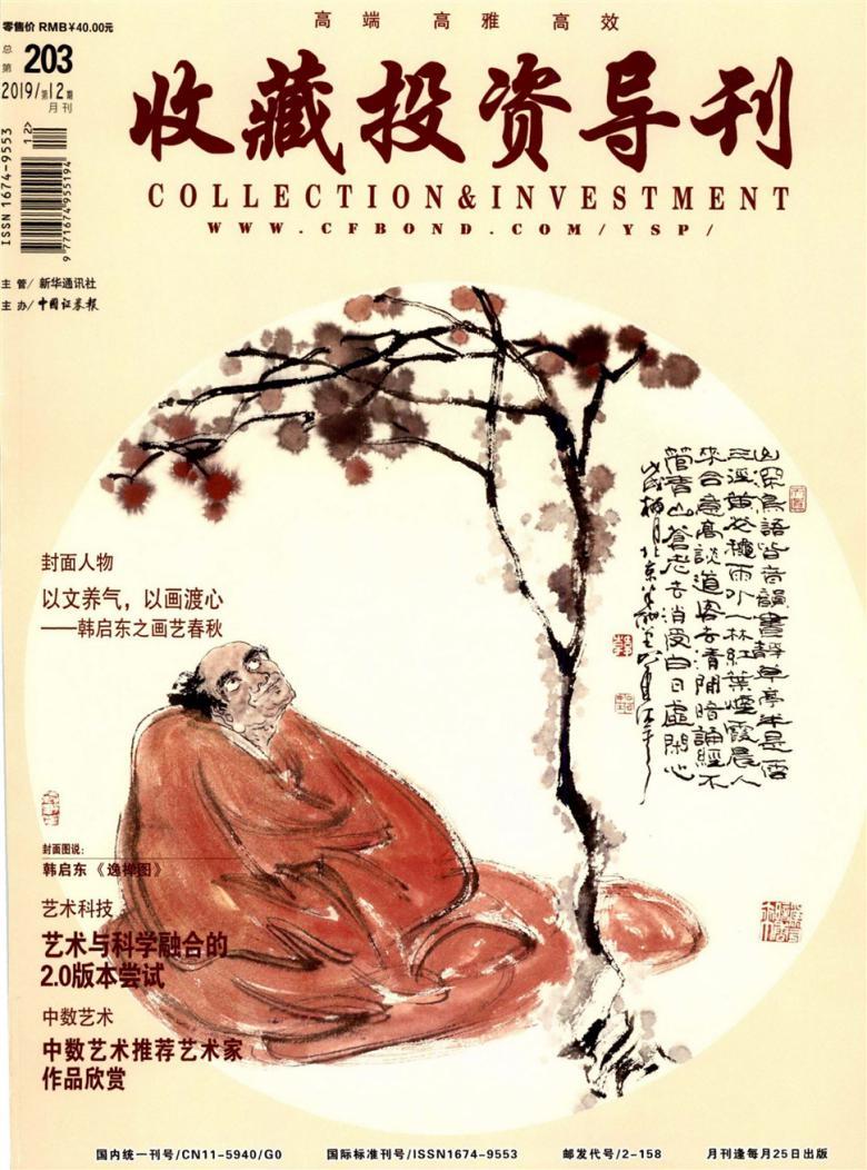 收藏投资导刊