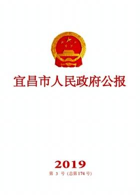 宜昌市人民政府公报
