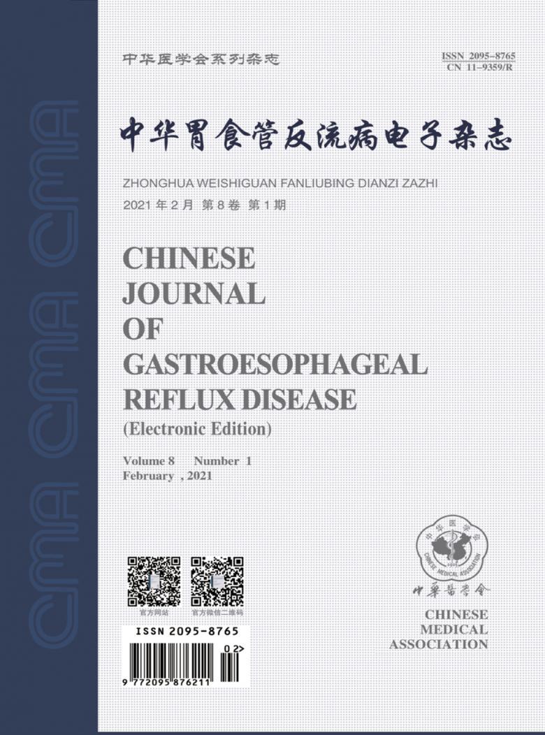中华胃食管反流病电子