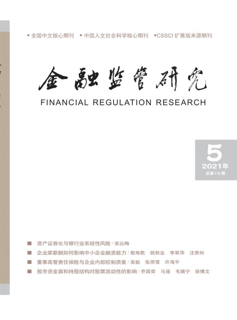 金融监管研究