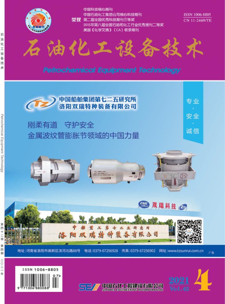 石油化工设备技术