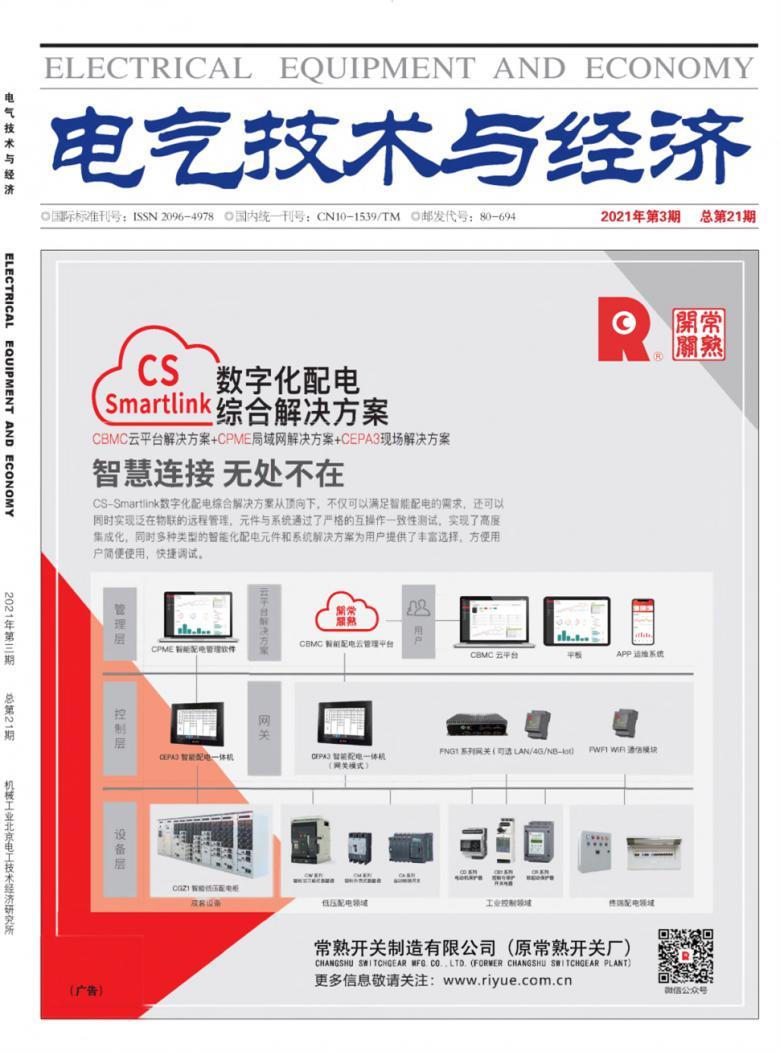 电气技术与经济杂志社