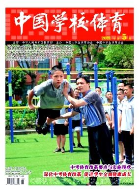 中国学校体育