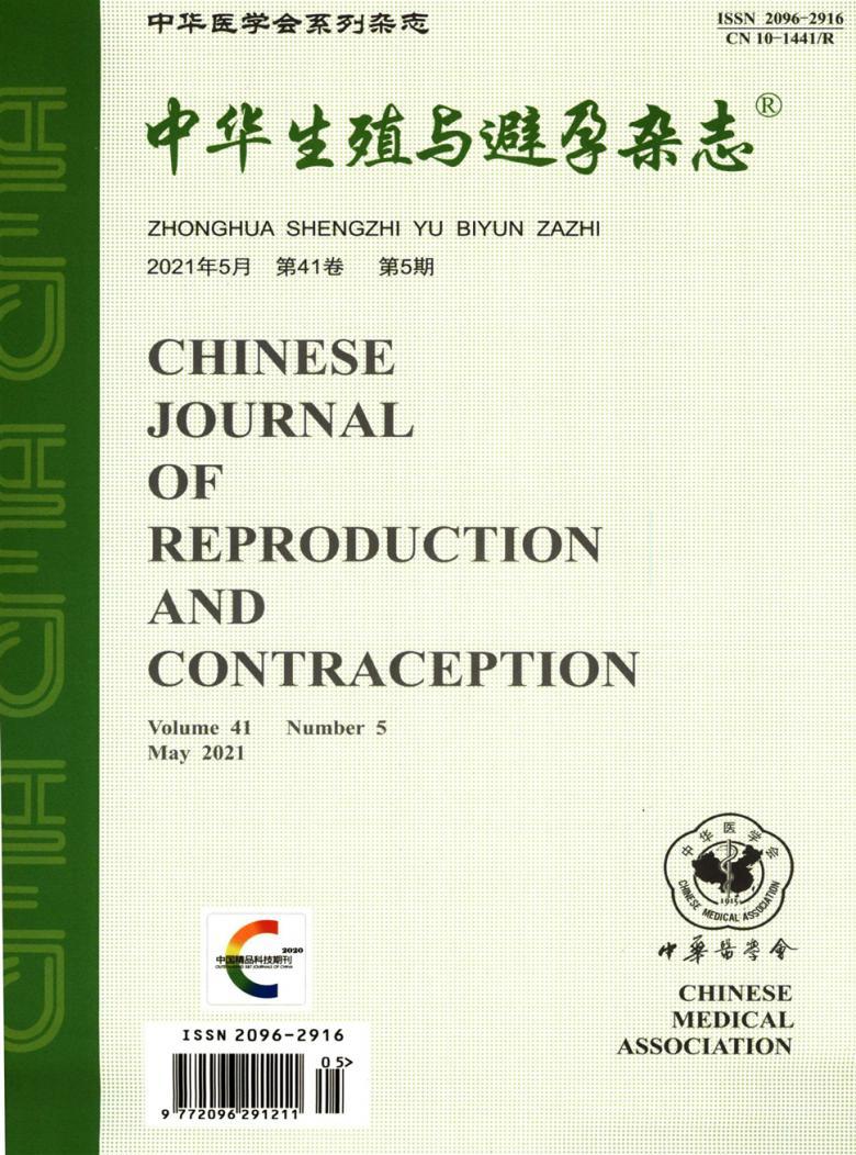 中华生殖与避孕