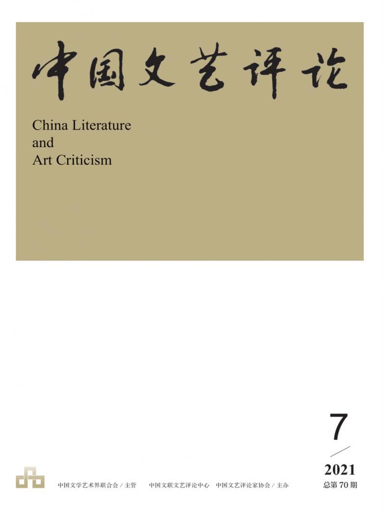 中国文艺评论