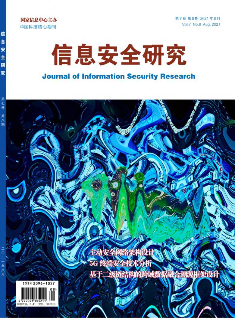信息安全研究